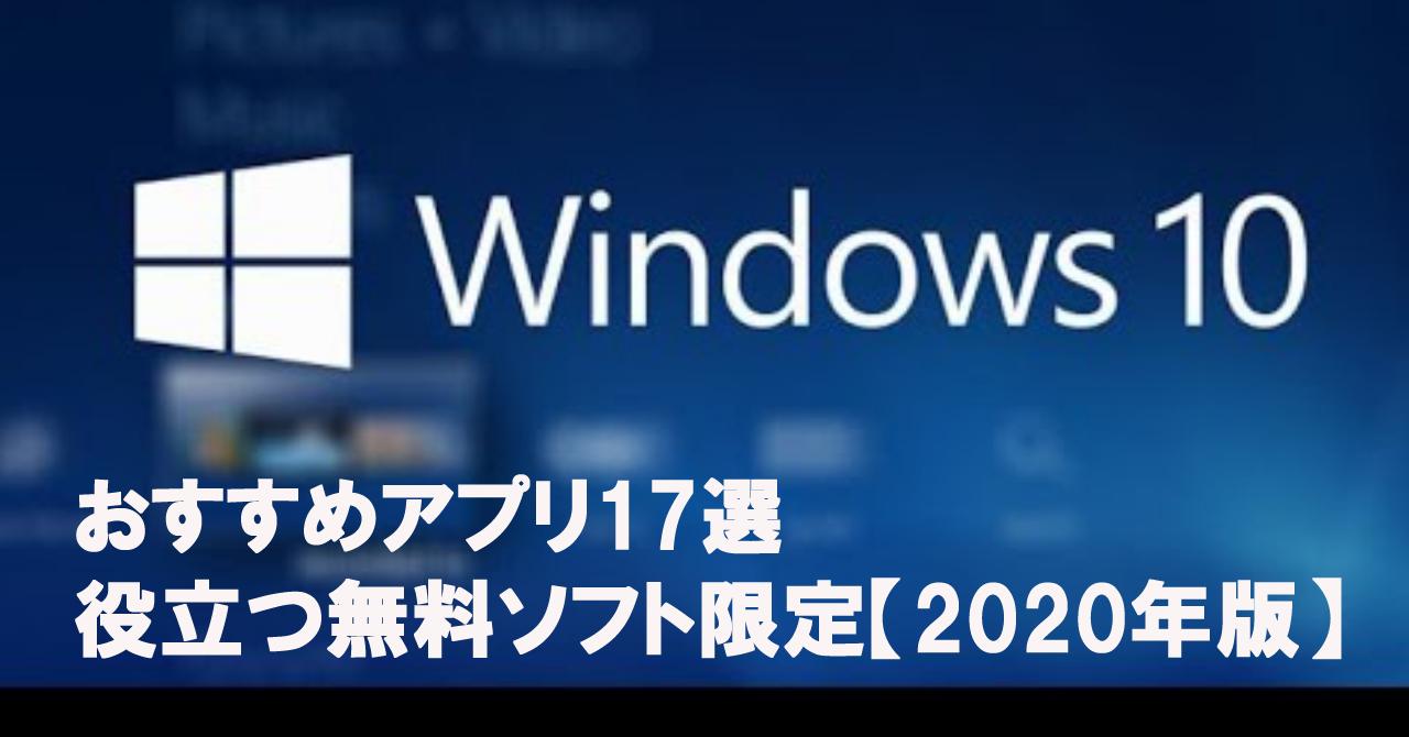 windows10 口コミ